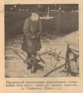 Голод в царской России.