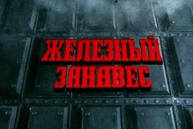 """""""Железный занавес"""" опускаетс…"""