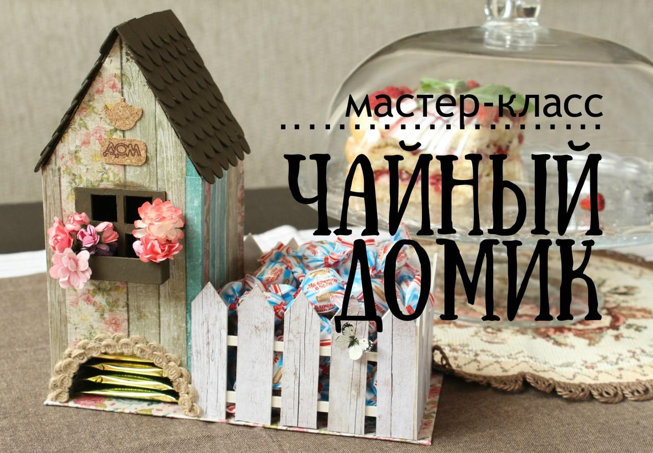 Картинки по запросу чайный домик