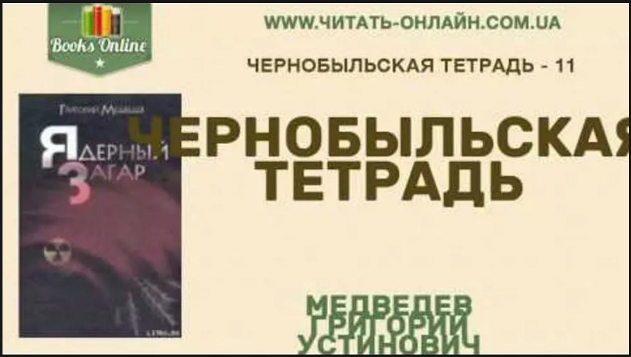 Чернобыльская Тетрадь  В Медсанчасти Города Припять