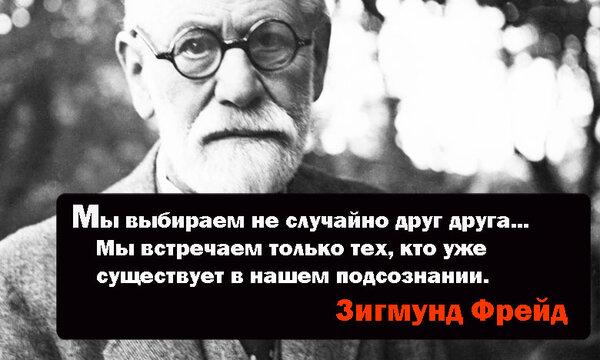 Цитаты от Зигмунда Фрейда