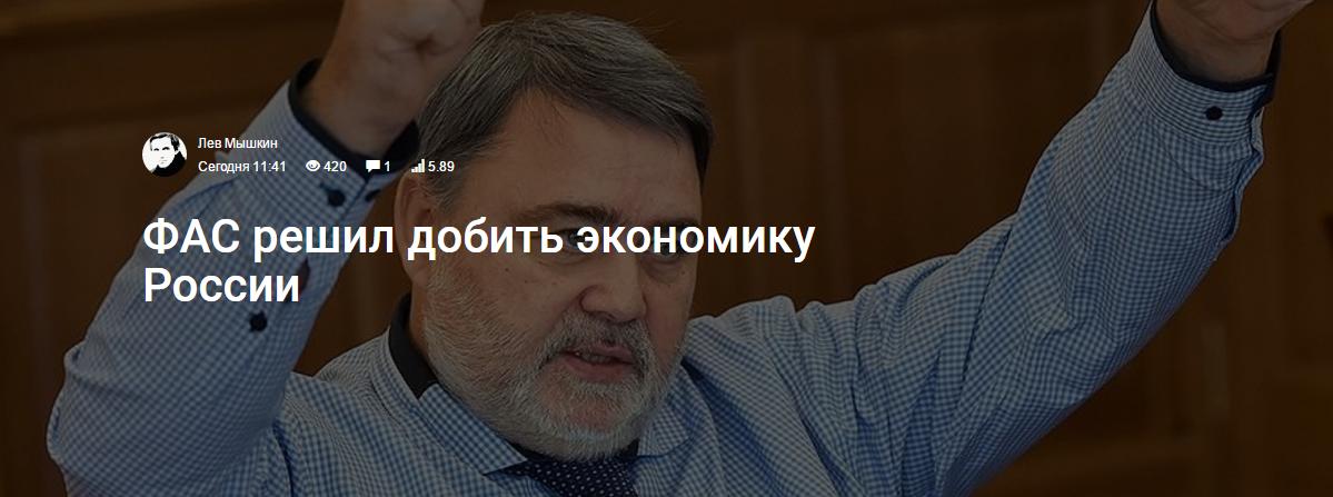 ФАС решил добить экономику России