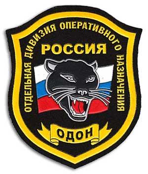 Отдельная мотострелковая дивизия особого назначения им. Ф. Э. Дзержинского
