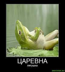 Сказка про царевну лягушку....