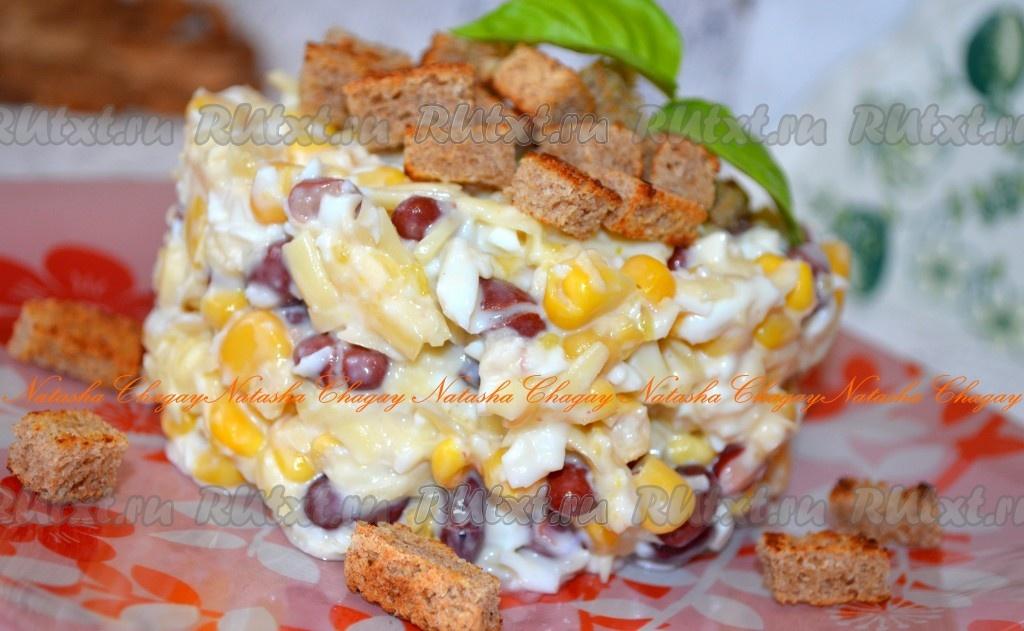 САЛАТНЫЙ ДЕНЬ. Салат с фасолью, сыром и сухариками