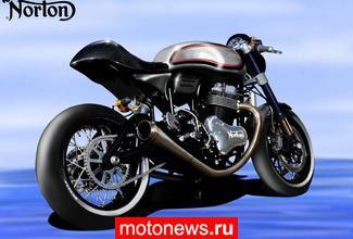 Norton Domiracer превратился в серийный мотоцикл Dominator SS