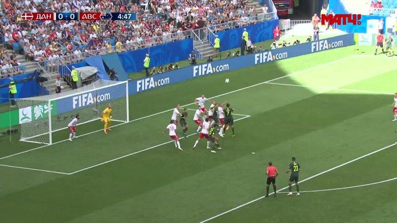 Чемпионат мира. Дания - Австралия. Леки пробил выше после навеса с углового