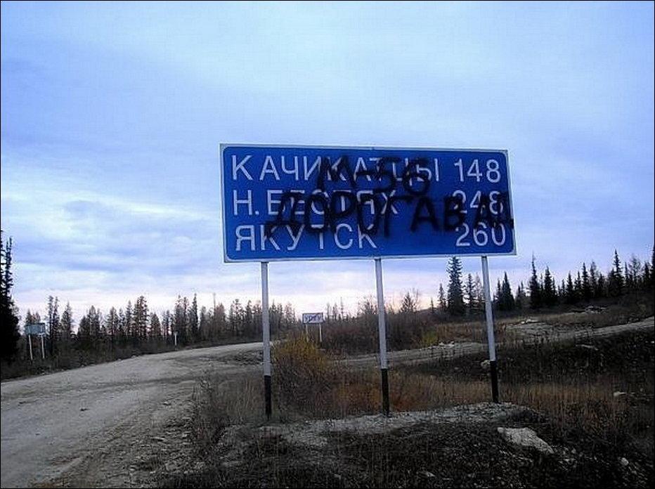 Дорога в ад: федеральная трасса «Лена» в России