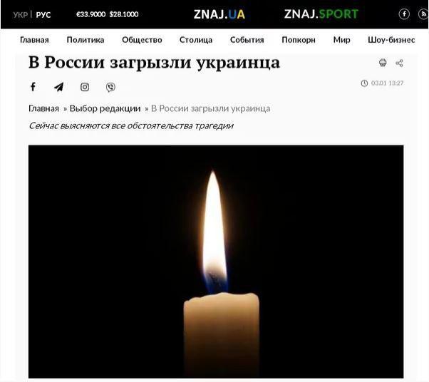 Украинские СМИ в новогодние …