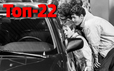 Топ-22 самых продаваемых автомобилей в истории нашей страны