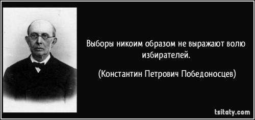 """Победоносцев - """"Великая ложь нашего времени"""""""