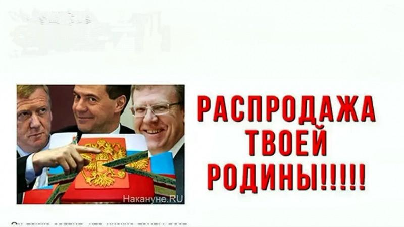 Широка страна моя родная... Много есть ещё чего продать... Как продают Россию