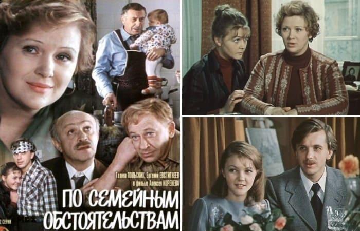 За кадром фильма «По семейным обстоятельствам»: Какие эпизоды требовала вырезать цензура