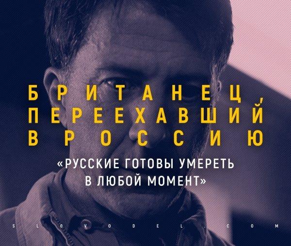 БРИТАНЕЦ, ПЕРЕЕХАВШИЙ В РОССИЮ: «РУССКИЕ ГОТОВЫ УМЕРЕТЬ В ЛЮБОЙ МОМЕНТ»