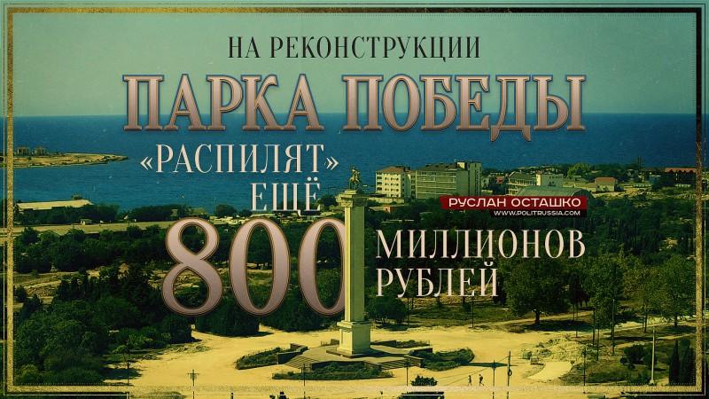 На реконструкции Парка Победы «распилят» ещё 800 миллионов рублей