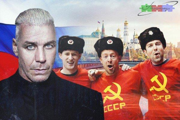 «Не связывайтесь с русскими»: лидер Rammstein предупредил Запад