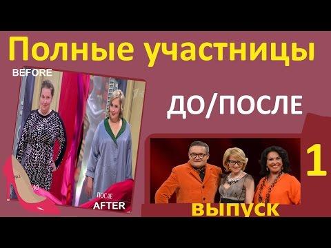 Модный приговор для полных женщин. До и После/Before&After #1