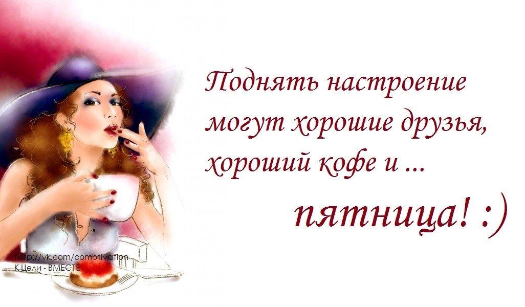 Поднять настроение… Улыбнемся))