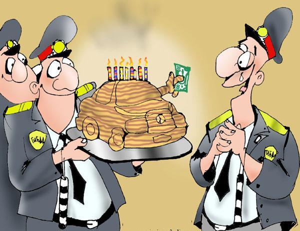 Шуточные поздравления с днем рождения от гаишника