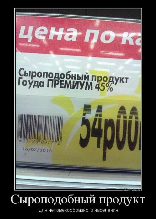 """Россельхознадзор предупредил о нашествии опасных """"сыроподобных продуктов"""""""