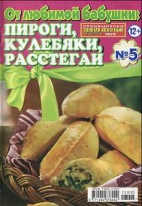 Золотая коллекция рецептов №5 2013 Спецвыпуск «От любимой бабушки: пирожки, кулебяки, расстегаи»