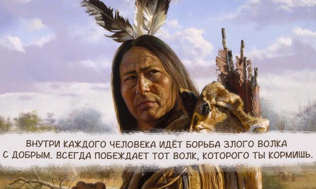 Индейской мудрости пост