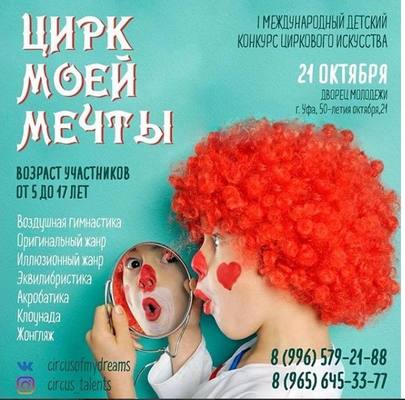 Юных уфимцев приглашают принять участие в I Международном детском конкурсе циркового искусства «Цирк моей мечты»