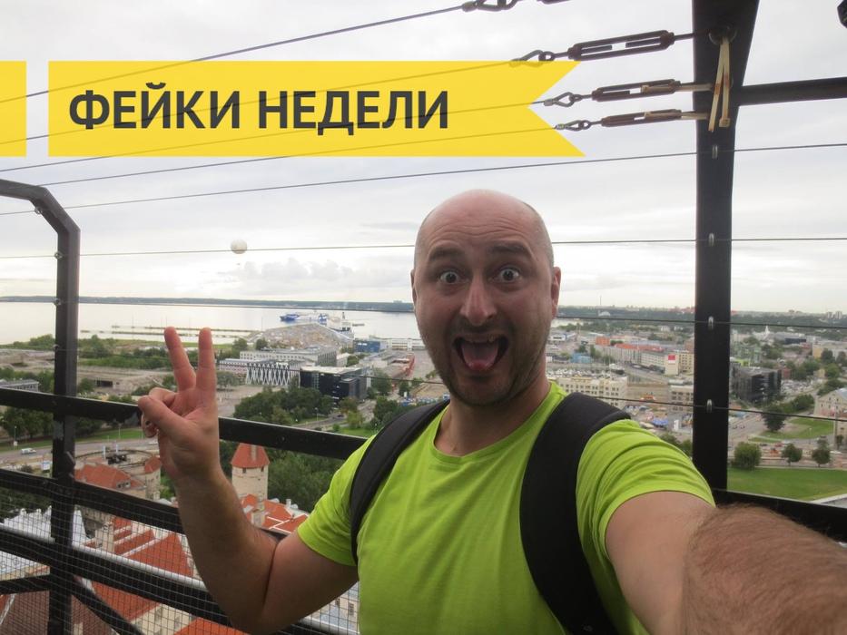 Фейки недели: Бабченко меняе…