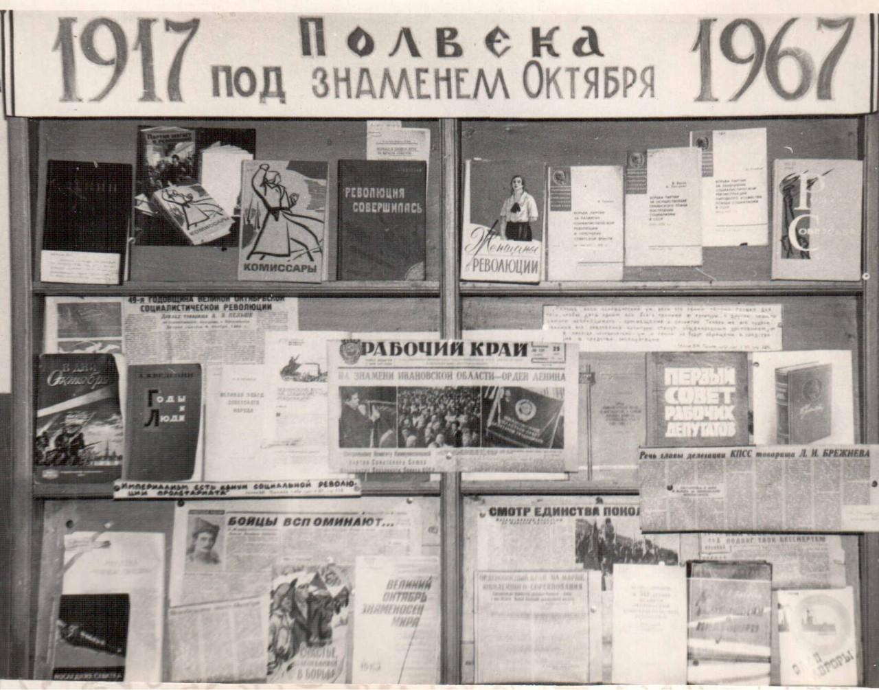 История Пучежской районной б…
