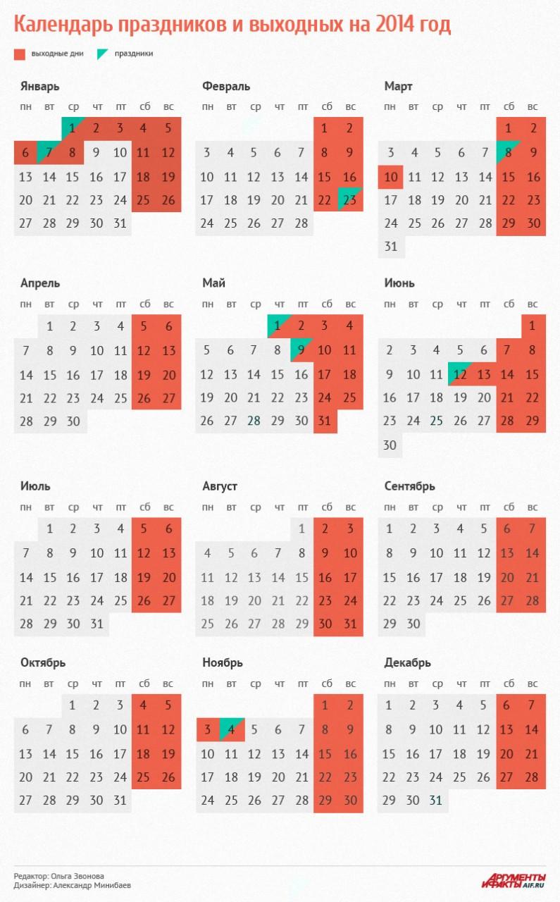 Отдыхаем в июне календарь