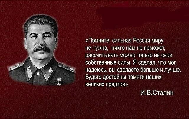 Сталинская экономика. Чтобы …