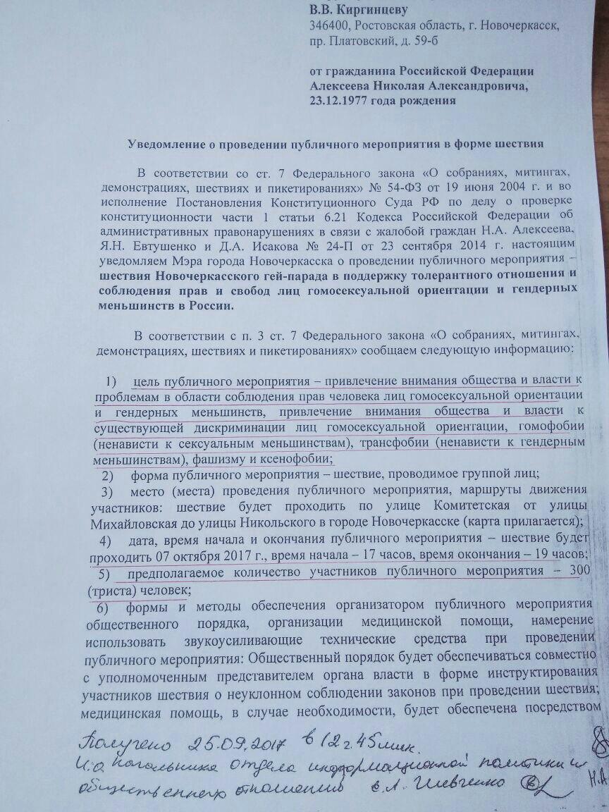 Подготовка к провокации в Новочеркасске.