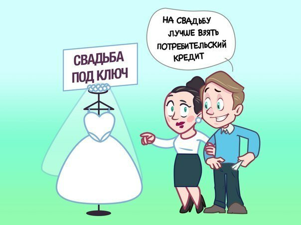 Свадьба в кредит- раковая опухоль, которая вас прикончит дети, кредит, негатив, печаль, свадьба