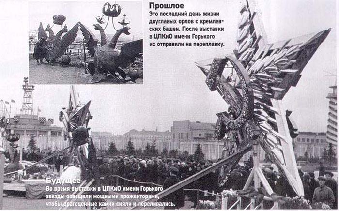 ПАРК ГОРЬКОГО звезда, история, кремль, факты