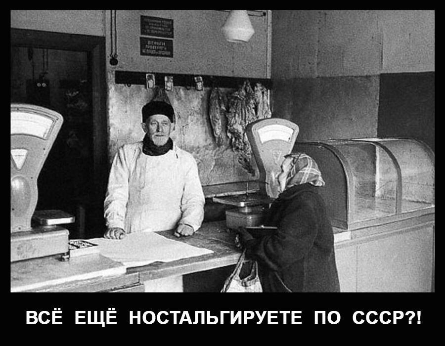 Демотиватор: Всё ещё ностальгируете по СССР?!