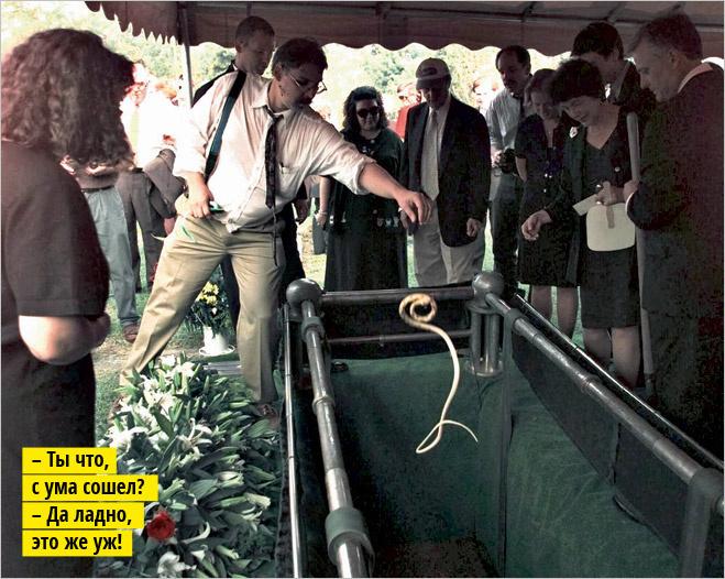 Похороны вприсядку и еще 10 самых удивительных ритуальных церемоний
