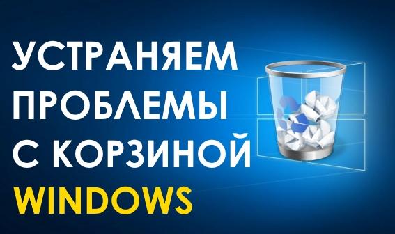 Как исправить поврежденную Корзину в Windows