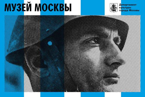 «Дни Охи. 1940-1945» в Москве