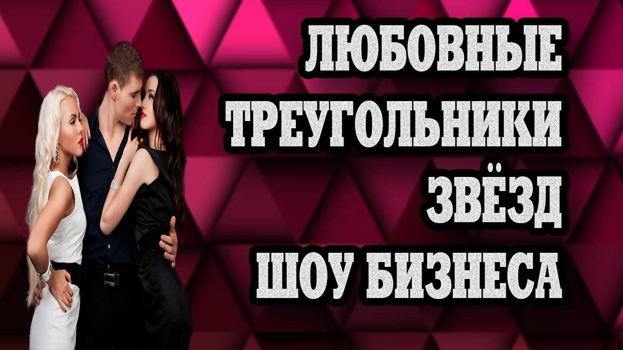 Картинки по запросу Любовные треугольники звезд шоу бизнеса.