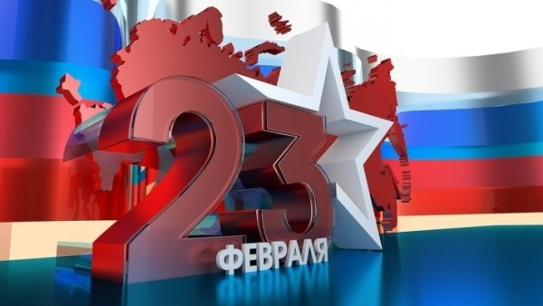 Россияне получат на 23 февра…