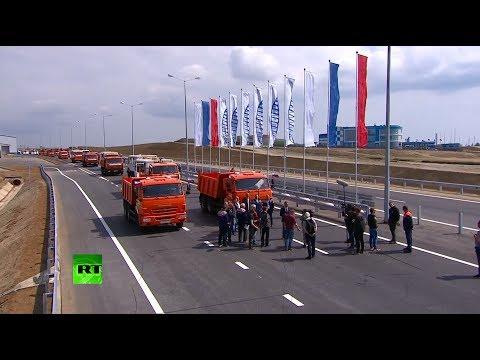 Президент России Владимир Путин за рулём КамАЗа проехал по Крымскому мосту