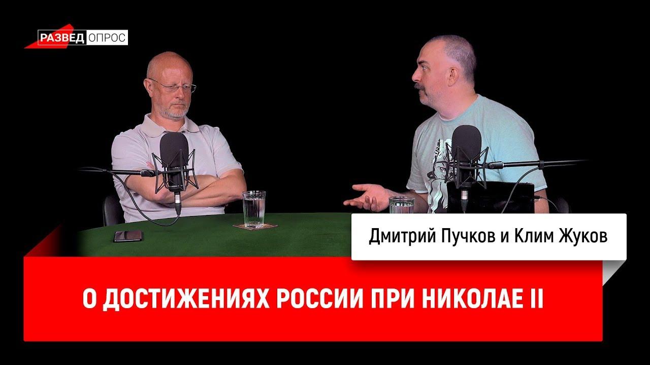 Клим Жуков о достижениях России при Николае II