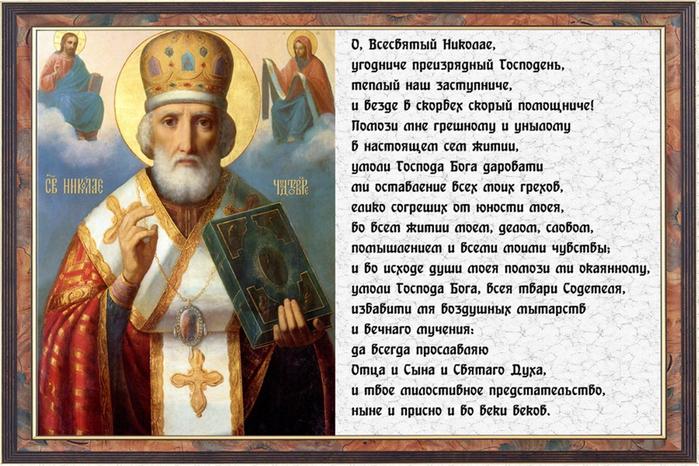 Молитвы господу богу пресвятой богородице и святым