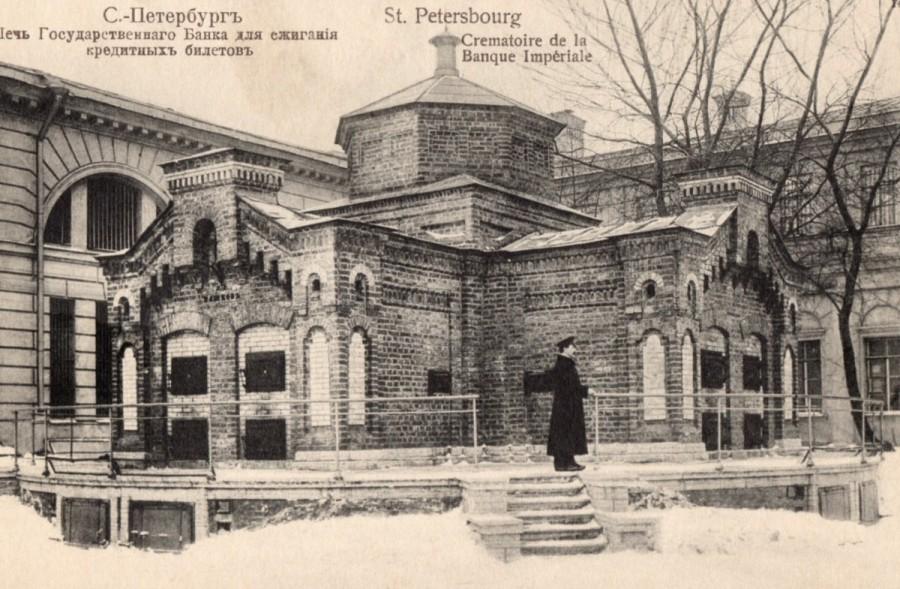 126 лет назад Госбанк Российской империи построил печь, которую топили ... рублями
