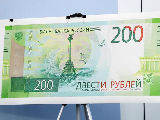В Санкт-Петербурге спекулянты попросили за новые купюры три номинала