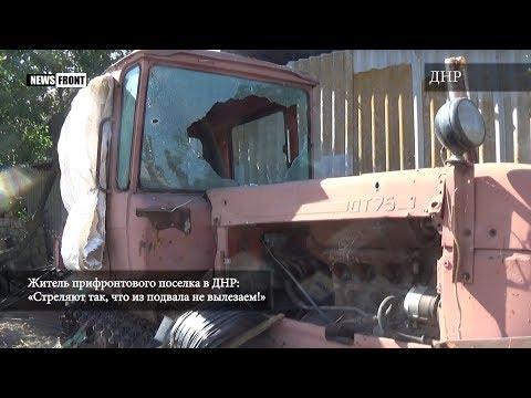 Житель прифронтового поселка в ДНР: «Стреляют так, что из подвала не вылезаем!»