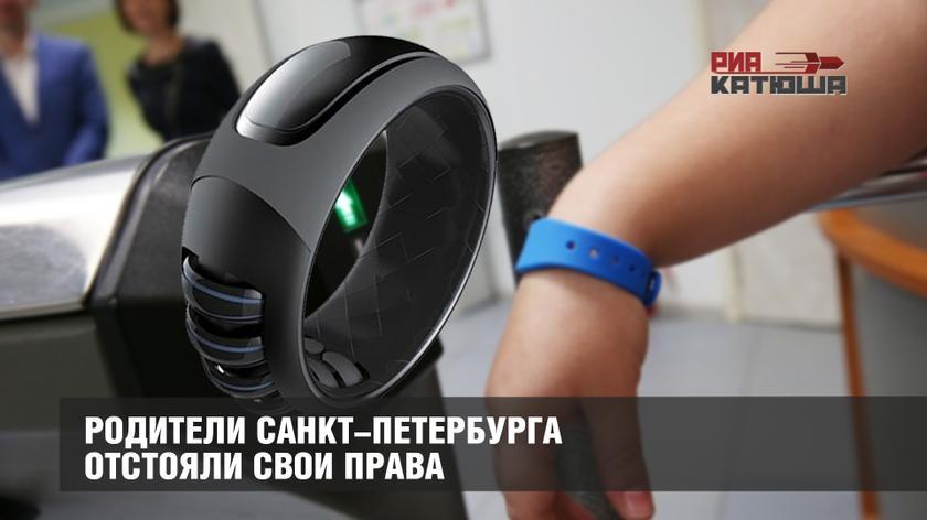 Родители Санкт-Петербурга отстояли свои права: Комитет образования подтвердил добровольность участия в школьной системе «проход-питание»