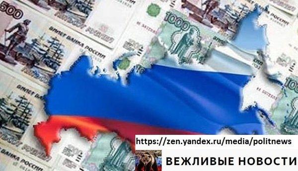 Российскую экономику рано сп…
