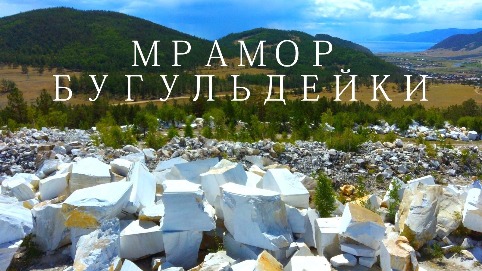 Мраморный карьер на Байкале .Мишкина гора в Бугульдейке.