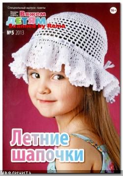 Вяжем детям. Спецвыпуск №5 (2013) Летние шапочки. Читать онлайн